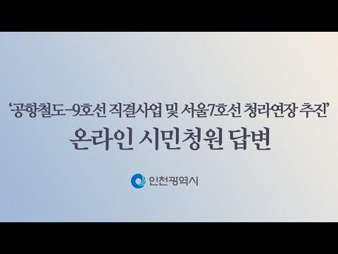 불투명해진 공항철도-9호선 직결과 불투명해진 7호선 청라연장 연내 착공에 대한 인천시 대책 요구