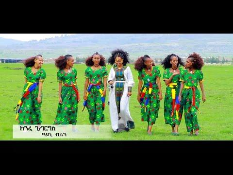 Kinfe G/Gergis - Ayni Blen ( ዓይኒ ብሌን) [New Ethiopian Tigrigna Music 2015] on KEFET.COM