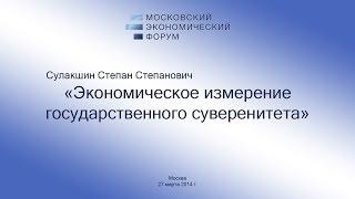 Экономическое измерение государственного суверенитета