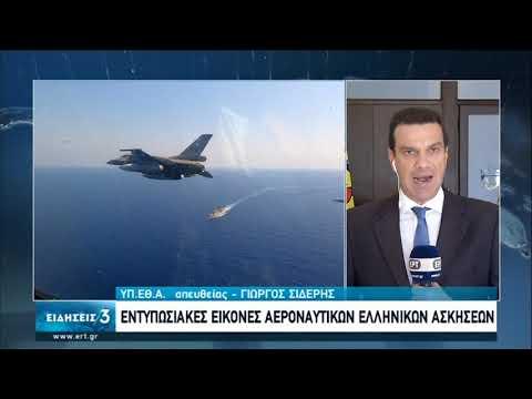 Εντυπωσιακές εικόνες αεροναυτικών ελληνικών ασκήσεων | 29/08/2020 | ΕΡΤ