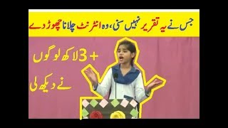 Beautiful speech of little girl for corrupt leaders of pakistanBeautiful speech of little girl for corrupt leaders of pakistanspeech girl childspeech girl child educationspeech girl educationspeech girl silenced world 5 minutesspeech girl child empowermentspeech girl powerspeech girl united nationsspeech girl next doorgirl speech at pakistan national assemblygirl speech against pakistanspeech girlspeech about girl childspeech about girl child educationspeech about girlspeech about girl scoutsgirl speech at unspeech against girlspeech about girl educationspeech about girl powera girl speech against pakistana girl speech in una girl's speecha speech on girl childa speech on girl child educationa speech on girl powera speech on girl child daya speech for head girl of schoola head girl speechlike a girl speechspeech by girlspeech by girl at unspeech by girl shot by talibanspeech bad girlspeech for birthday girlspeech about a girl being beautifulguy speech bubble girl emoji popcanadian girl speech banksoscar speech black girlbest speech by girlspeech on girl child education wikipediaspeech on girl child dayspeech on girl child in hindispeech on girl child need to be protectedspeech on girl child is a blessingspeech on girl child is a blessing not a cursespeech on girl child education in hindigirl speech dailymotionspeech delay girlspeech on girl's dayspeech on girl discriminationindian girl speech dailymotionindian girl speech downloadpakistani girl speech dailymotionspeech in urdu girl dailymotionbest urdu speech girl dailymotionspeech empowering girl childgirl speech environmentspeech on girl education in englishspeech on girl education in hindispeech on girl education is not a burdenspeech head girl electionspeech on girl education is necessaryhead girl speech examplesspeech for girl child dayspeech for girl childspeech from girl next doorspeech for girl scoutspeech for girlspeech for girl scout bridgingspeech for girl scout bridging ceremonyspeech for girl educationspeech on girl foeticideobama speech girl faintsspeech gossip girlspeech on girl guidesreported speech grammar girldeclamation speech good girlspeech about good girlgraduation speech gossip girlspeech to get girl backspeech in gone girlcool girl speech gone girl moviegirl gives speech to united nationsspeech head girl investiture ceremonyspeech head girl schoolspeech head girlspeech hindu girlspeech for head girl candidatespeech for head girl postspeech by head girl at farewellacceptance speech head girlspeech by head girl on independence dayspeech indian girl against pakistangirl speech in urdugirl speech in unspeech in girl educationspeech indian girlspeech in girl next doorgirl speech ideaspakistani girl speechspeech impediment girli'm sorry speech to girlfriendi am a girl speechi love my girlfriend speechi'm a bad girl speechhead girl speech jokesspeech north korean girlspeech on killing girl childspeech on stop killing girl childspeech on don't kill girl childspeech little girlspeech on girl lifefat girl speech louievalley girl speech linguisticsmotivational speech little girldeclamation speech lost girlhead girl speech leaversabortion speech little girlfat girl speech louisspeech on let girl be born and bloomspeech material girlmajor speech minor girlgrammar girl speech marksspeech on modern girlBeautiful speech of little girl for corrupt leaders of pakistan 2017Beautiful speech of little girl for corrupt leaders of pakistan 2017