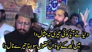 Video Muhammad Ali Zahoori Qasoori with Company Of Dr Muhammad Tahir ul Qadri - Punjabi Naat MP3, 3GP, MP4, WEBM, AVI, FLV September 2019