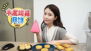 Video E73 Baked Cement Charcoal Oven Mooncake | Ms Yeah MP3, 3GP, MP4, WEBM, AVI, FLV September 2018