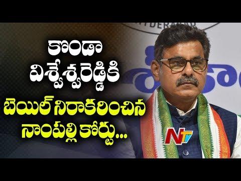 Nampally Court Rejects Konda Vishweshwar Reddy's Anticipatory Bail Plea   NTV