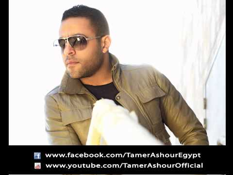 Tamer Ashour - Ebn Moot - Mokadima / تامر عاشور - إبن موت - مقدمة (видео)