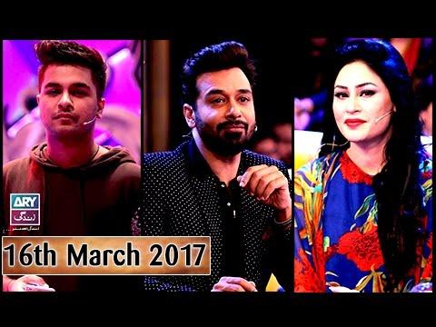 Salam Zindagi - Guest: Asim Azhar & Humaira Arshad - (Singing Competition) 16th March 2017 (видео)