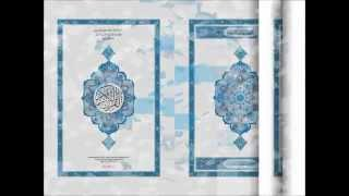 سورة يوسف تلاوة خاشعةsurat yusuf quran mp4