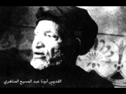 قداس بصوت القديس ابونا عبد المسيح المناهرى