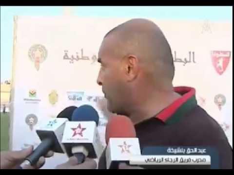 تصريح مدرب بنشيخة بعد نهاية مقابلة رجاء 2 / الجيش 3 و إقالته بعد مباراة مباشرة