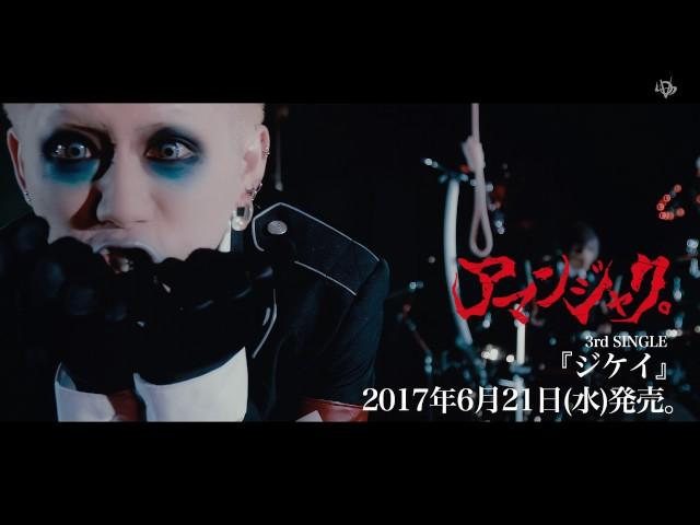 アマンジャク。3rd Single 「ジケイ」MV SPOT