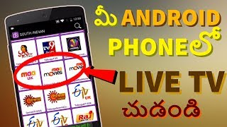 Video How to watch live tv on android for free || Watch Live Indian TV on Mobile 2017 || Sai Nithin MP3, 3GP, MP4, WEBM, AVI, FLV November 2018