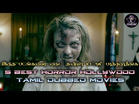 5 Best Horror Hollywood Movies in Tamil || Tamil Dubbed Hollywood Movies || JB Dudes Tamil