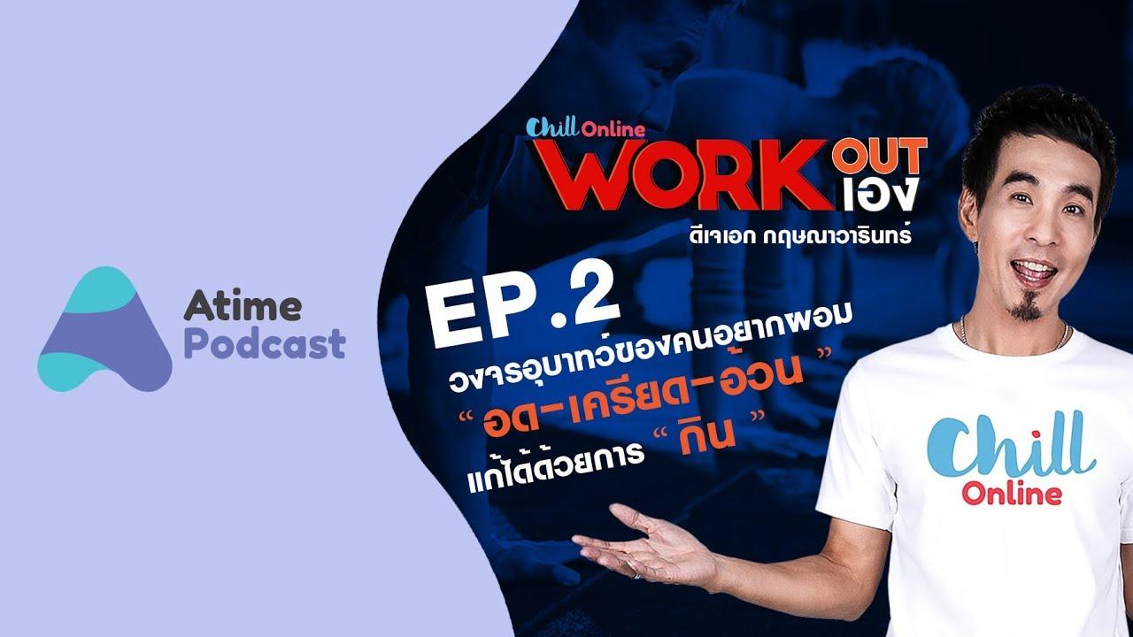 "WORK OUT WORK เอง EP.2 ""วงจรอุบาทว์ของคนอยากผอม อด-เครียด-อ้วน"""