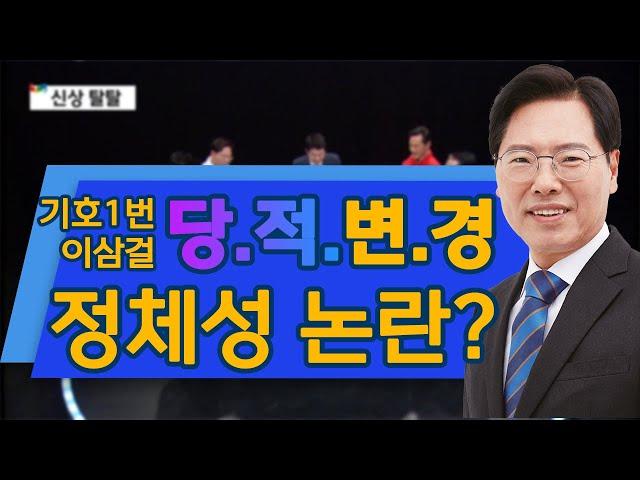 이삼걸후보 당적변경, 당선만을 위한 정체성 혼란?/ 안동MBC