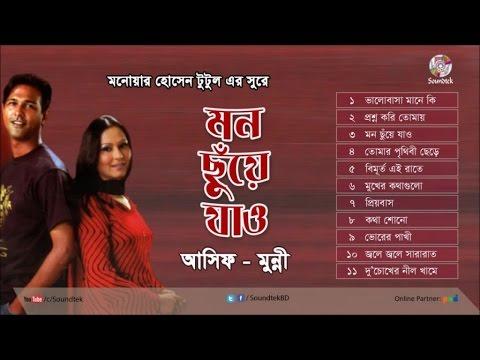 Download Asif, Munni - Mon Chuye Jao | Soundtek HD Mp4 3GP Video and MP3