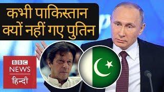 Video Why Russian President Vladimir Putin never visits Pakistan? (BBC Hindi) MP3, 3GP, MP4, WEBM, AVI, FLV Desember 2018
