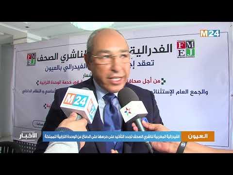 الفيدرالية المغربية لناشري الصحف تجدد التأكيد على حرصها على الدفاع عن الوحدة الترابية للمملكة
