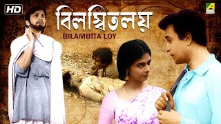 Video Bilambita Loy   বিলম্বিতলয়   Bengali Movie   Uttam Kumar, Supriya MP3, 3GP, MP4, WEBM, AVI, FLV Februari 2019