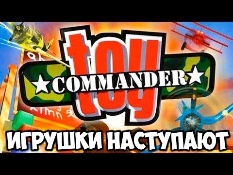ИГРУШКИ НАСТУПАЮТ - Toy Commander