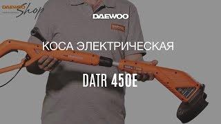 Электрическая коса Daewoo DATR 450E