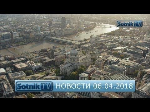 ИНФОРМАЦИОННЫЙ ВЫПУСК 06.04.2018