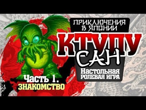 1. Ролевая игра по системе Call Of Cthulhu - Японские приключения, часть 1 с Братцем Ву (Ктулу Сан)