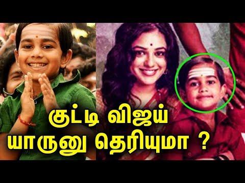 Unknown Facts About Kutty Vijay | குட்டி விஜய் யாருனு தெரியுமா | Mersal Child Actor Aksath