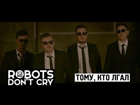 Robots Don't Cry – Тому, Кто Лгал