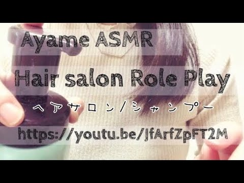 【ASMR】ヘアサロン/シャンプー/Hair salon/Shampoo/미용실【ロールプレイ】