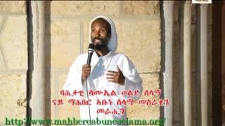 Mahber Abune Selama , Nay Bahtawi Samuel Welde Selama Sibket