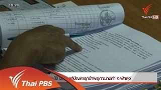 ข่าวค่ำ มิติใหม่ทั่วไทย - 24 ก.ย. 58