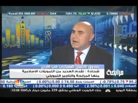 مقابلة مدير عام صندوق الائتمان العسكري السيد مهند شحاده على  CNBC Arabic