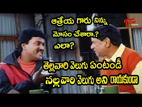 Sunil Comedy Scenes Back To Back | Telugu Comedy Videos | TeluguOne