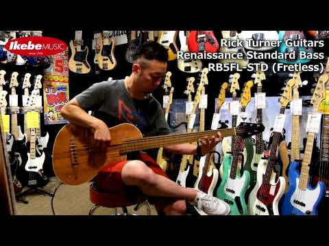 【池部楽器店】川崎哲平が弾く!Rick Turner Guitars Renaissance Standard Bass/RB5FL-STD (Fretless)