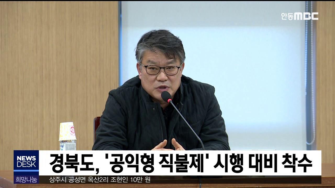경북도, '공익형 직불제' 시행 대비 착수