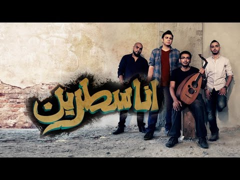 "This is Egyptian Hip Hop group ""Asfalt"" featuring singer Ame"