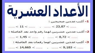 الرياضيات السادسة إبتدائي - الأعداد العشرية تمرين 8