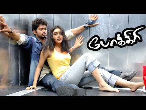 download pokkiri tamil movie