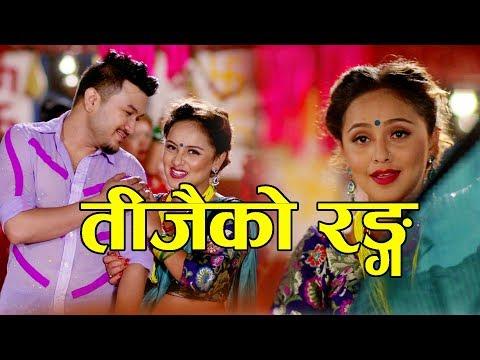 (Teejaiko Rang//तीजैको रंग //New Teej Song 2018//2075  Pabi Adhikari/Prahlad Aryal - Duration: 7 minutes, 33 seconds.)