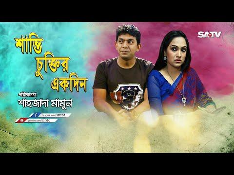 Shanti Chuktir Ekdin   শান্তি চুক্তির একদিন   Bangla Natok   Chanchal Chowdhury   Bindu   2017 - Movie7.Online