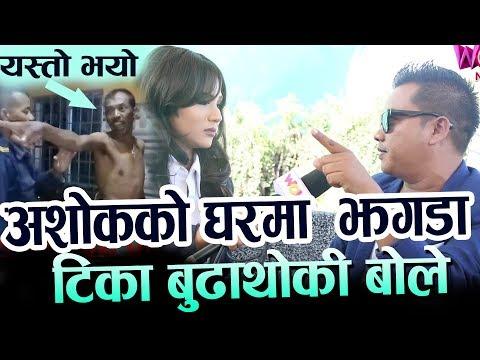 (अशोकको बुवाआमा बिचको झगडाबारे टिका बुढाथोकीको कडा बोली-वास्तविकता खोले| Tikaram Budhathoki - Duration: 33 minutes.)