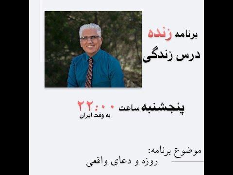 درس زندگی پنج شنبه - ۱۱ اردیبهشت ۹۹با دکتر هرمز و مهمانان عزیز کشیش سعید حسینی و کشیش سامی تیپت
