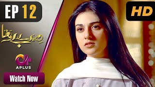 Video Pakistani Drama | Mere Bewafa - Episode 12 | Aplus Dramas | Agha Ali, Sarah Khan, Zhalay MP3, 3GP, MP4, WEBM, AVI, FLV Mei 2018