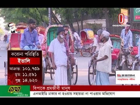 Labourers complain of not getting aid over NID complications (31-03-2020) Courtesy: Independent TV