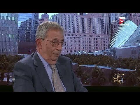 عمرو موسى لعمرو أديب: مذكراتي لم تقل عبد الناصر استورد طعامه من الخارج