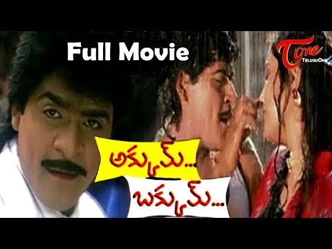 Akkum Bakkum Full Length  Telugu Movie | Ali | TeluguOne