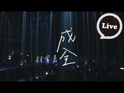 林宥嘉Yoga Lin[�全 Step aside]Official Live
