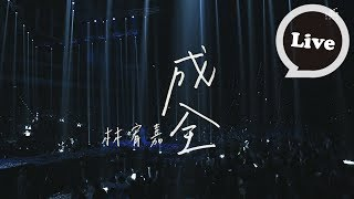 Download Video 林宥嘉Yoga Lin[成全 Step aside]Official Live MP3 3GP MP4