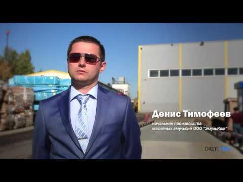 Отзыв начальника производства масляных эмульсий ООО «ЭмульКом» о работе компании СмартВес
