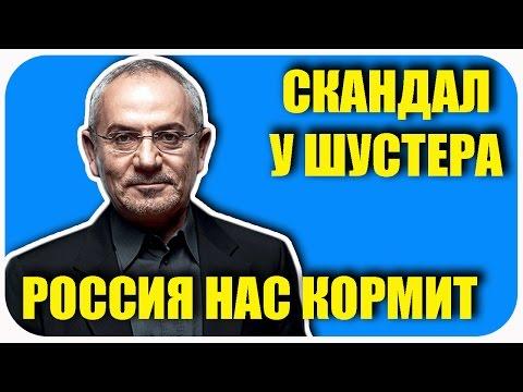 Политика. Шустер не ожидал такого от журналиста из Ровно. Россия нас кормит. Шок  - DomaVideo.Ru